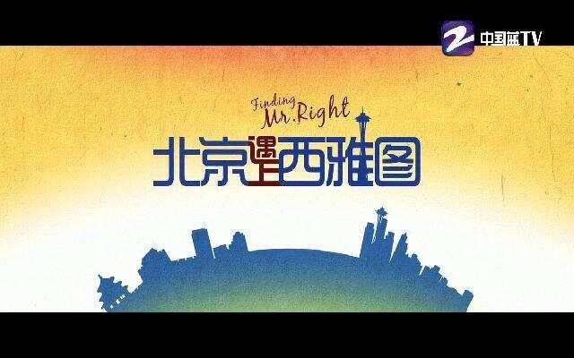 北京遇上西雅图  预告片