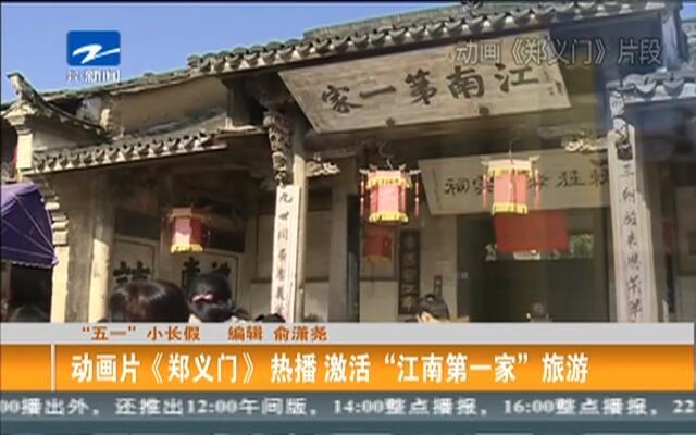 """""""五一""""小长假:动画片《郑义门》热播  激活""""江南第一家""""旅游"""