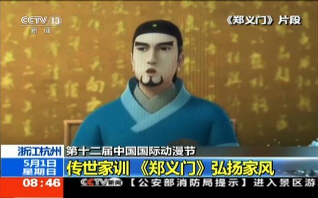 浙江杭州:第十二届中国国际动漫节——传世家训  《郑义门》弘扬家风
