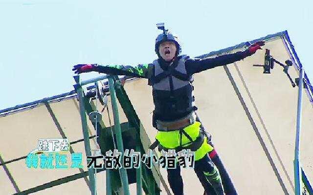 第四季《奔跑吧兄弟》未播片段:郑恺渴望转运 挑战极限蹦极