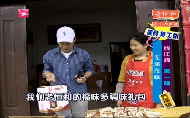 20160517《美食兄弟连》:美食特工队——钱江源第一糕  左溪汽糕