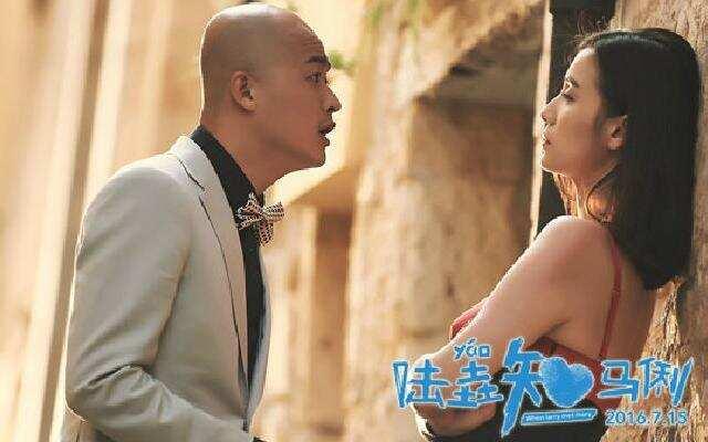 《陆垚知马俐》表白障碍版预告片 包贝尔壁咚宋佳遭掌掴