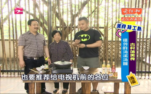 20160519《美食兄弟连》:美食特工队——古村落美食  祖传的汤溪汤圆