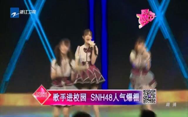 歌手进校园  SNH48人气爆棚
