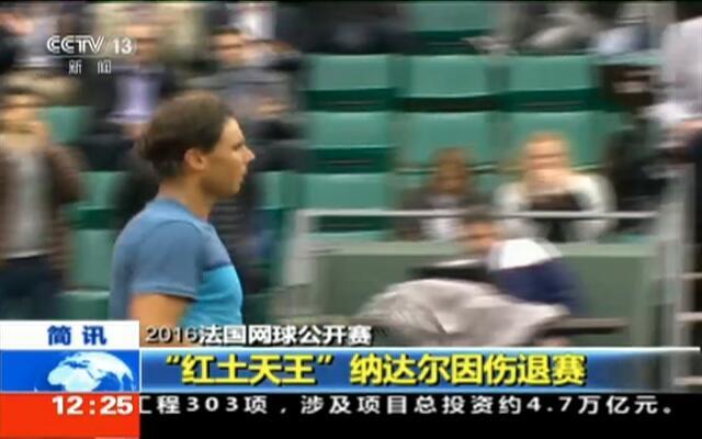 2016中国网球公开赛纳达尔_
