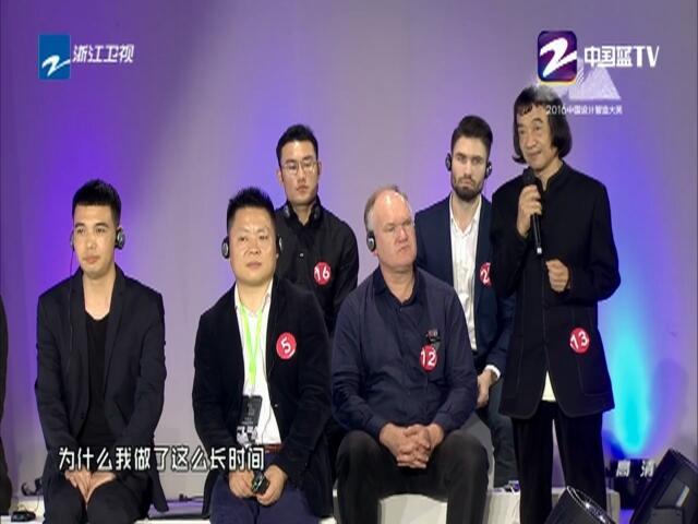 2016中国设计智造大奖总决赛