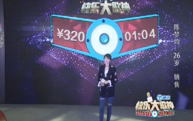 《快乐大歌神》选手:陈梦钧