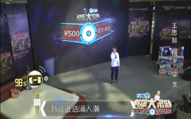 《快乐大歌神》选手:王思懿