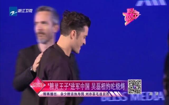 """""""精灵王子""""进军中国  吴磊相约吃烧烤"""
