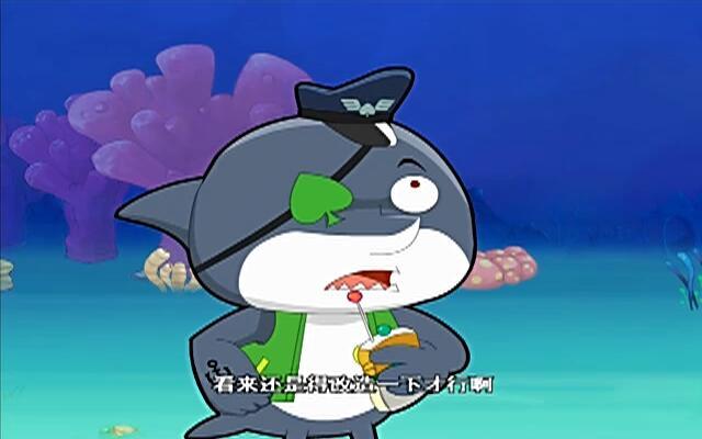 蓝巨星和绿豆鲨 第74集
