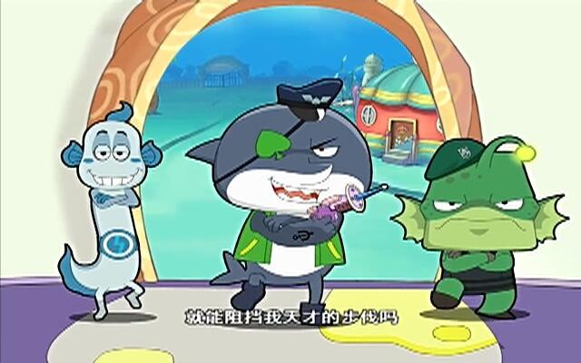 蓝巨星和绿豆鲨 第78集