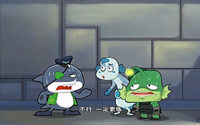 蓝巨星和绿豆鲨 第99集
