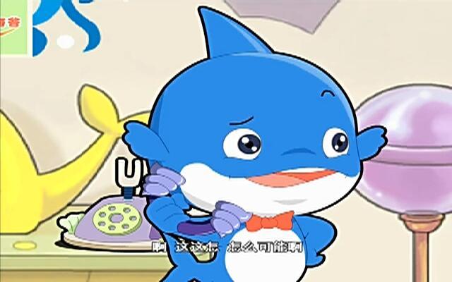 蓝巨星和绿豆鲨 第10集