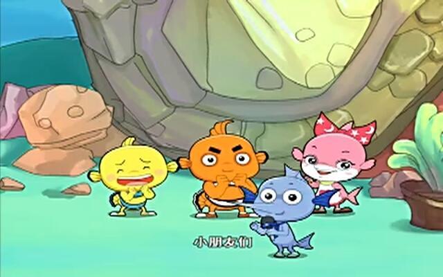 蓝巨星和绿豆鲨 第116集
