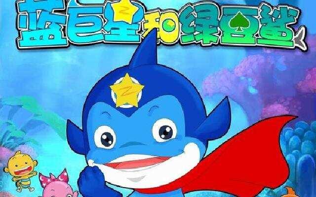 蓝巨星和绿豆鲨 第一季