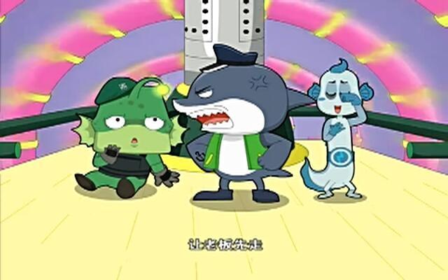 蓝巨星和绿豆鲨 第112集