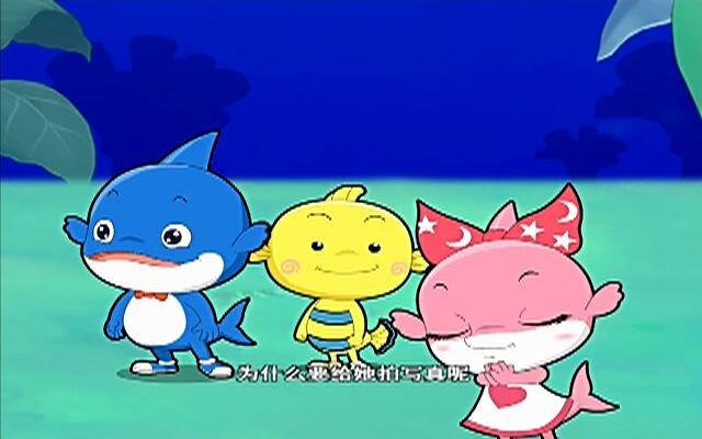 蓝巨星和绿豆鲨 第66集