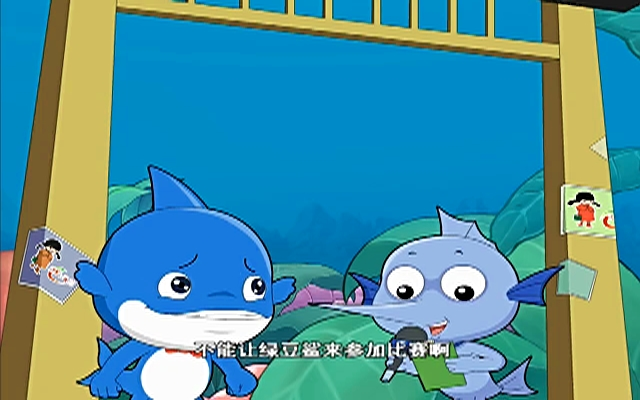 蓝巨星和绿豆鲨 第92集