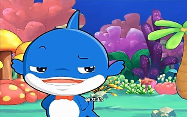蓝巨星和绿豆鲨 第111集