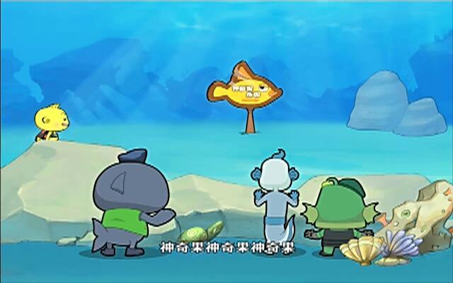 蓝巨星和绿豆鲨 第17集