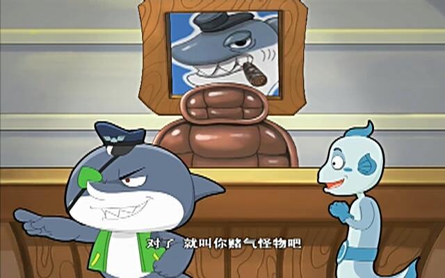 蓝巨星和绿豆鲨 第11集