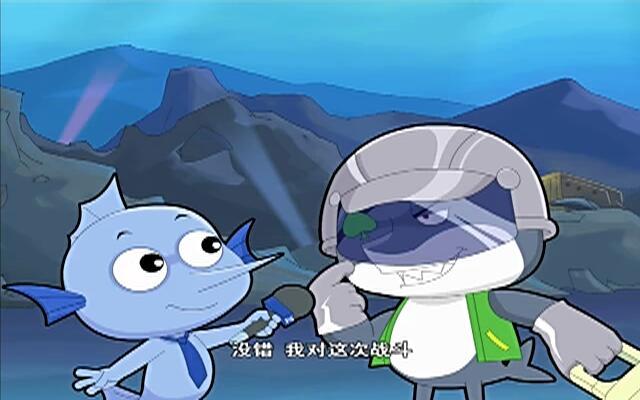 蓝巨星和绿豆鲨 第6集