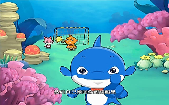 蓝巨星和绿豆鲨 第73集