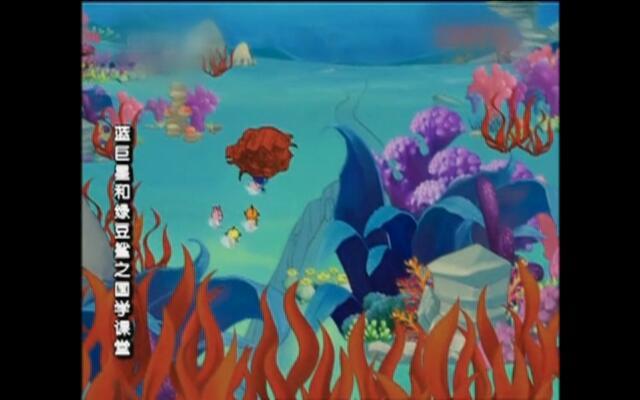 蓝巨星和绿豆鲨 第二部 第14集