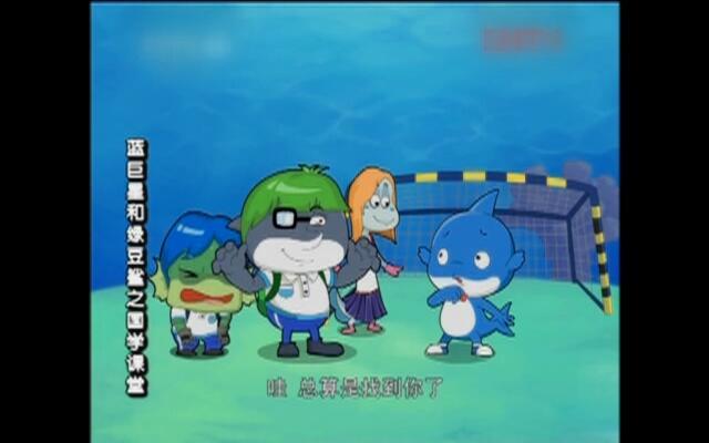 蓝巨星和绿豆鲨 第二部 第12集