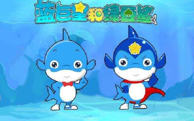 蓝巨星和绿豆鲨 第二季