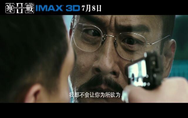 《寒战2》IMAX3D 三帝对决终极预告