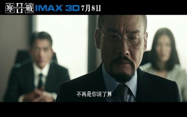 《寒战2》IMAX3D 梁家辉版预告