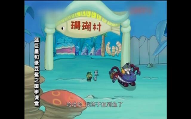 蓝巨星和绿豆鲨 第二部 第29集
