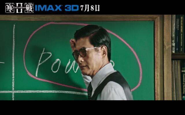 《寒战2》IMAX 3D 周润发版预告