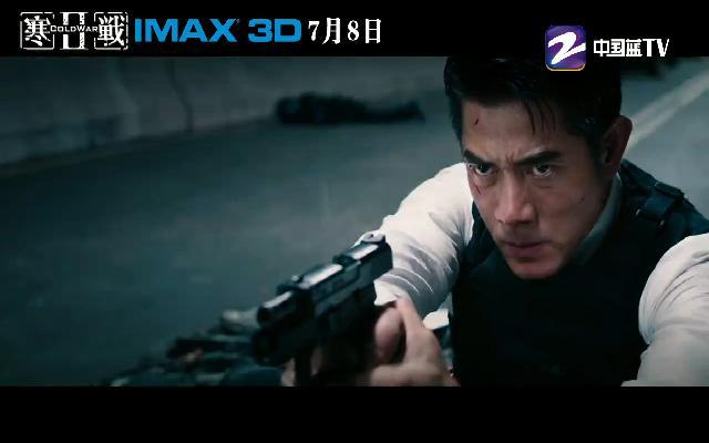 《寒战2》IMAX3D 15秒预告
