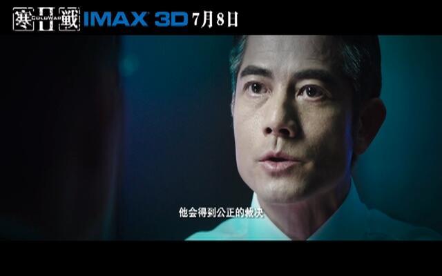 《寒战2》IMAX3D 30秒预告片