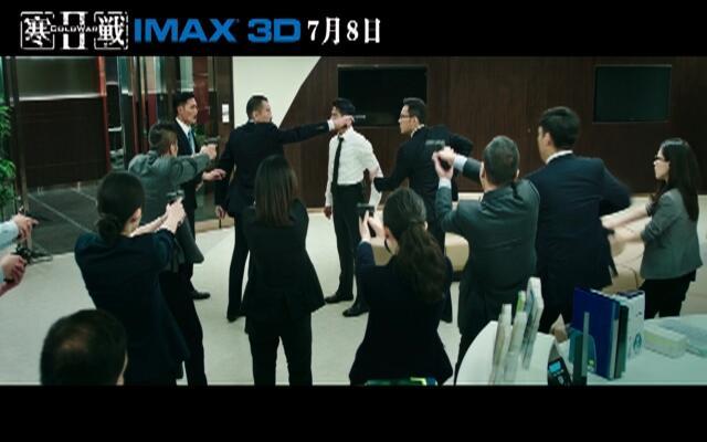 《寒战2》IMAX 3D 郭富城版预告