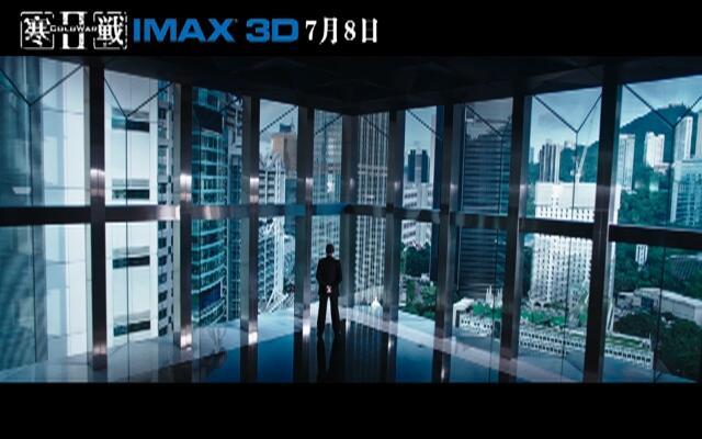《寒战2》IMAX3D 明星推荐预告