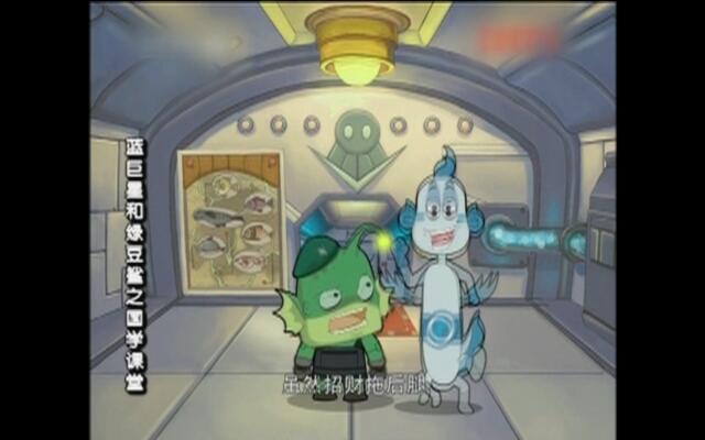 蓝巨星和绿豆鲨 第二部 第26集