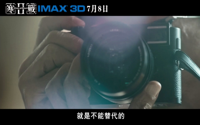 《寒战2》IMAX 3D 主创特辑