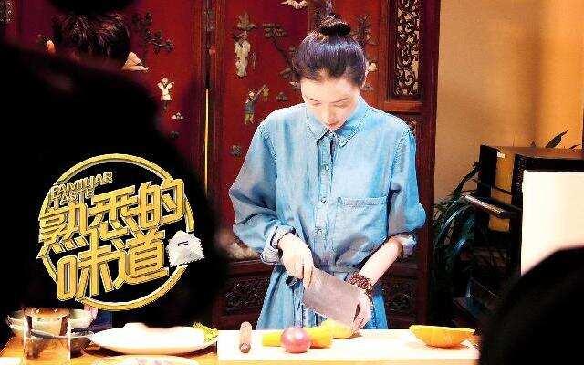 《熟悉的味道》第5期:张静初化身厨娘 为感恩诚意烹饪