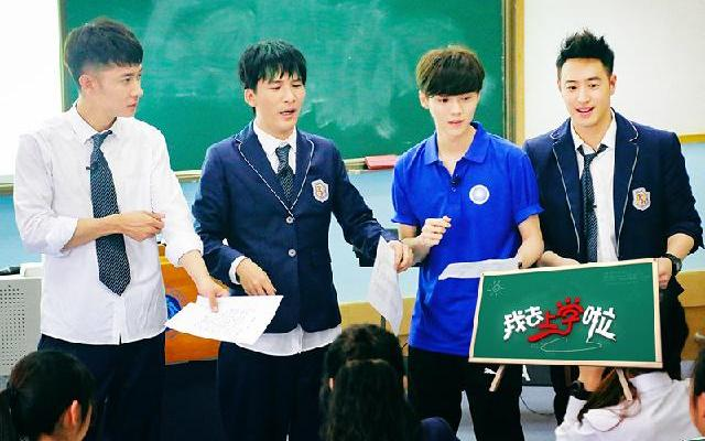 第二季《我去上学啦》第4期:转学生泪别杭外 鹿晗大张伟为老师歌唱