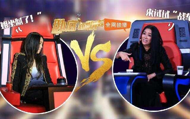 """卧底新歌声:《中国新歌声》冲战模式有玄机 """"冲战车""""价值千万?"""