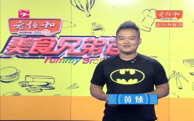 20160729《美食兄弟连》:美食特工队——炎炎夏日中的一丝清凉  树叶豆腐