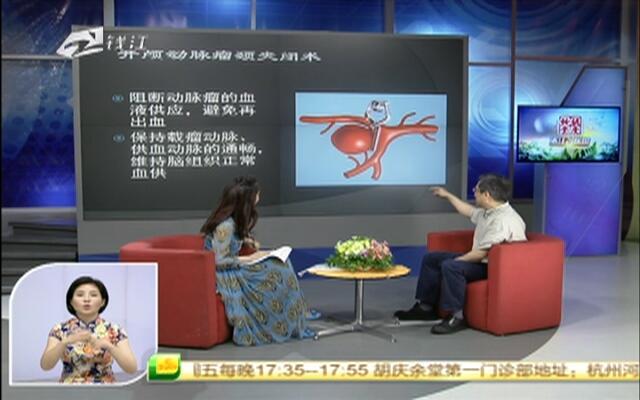 """20160729《浙江名医馆》:警惕脑内的""""不定时炸弹""""——脑动脉瘤(下)"""