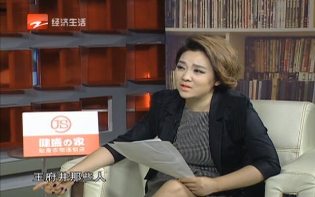 20160806《风云浙商面对面》:缅怀传奇浙商沈爱琴