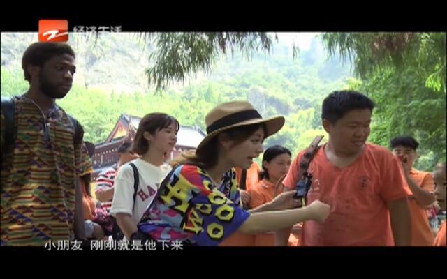 """20160807《48小时》:""""蓉""""我和你游浙江——温州站"""