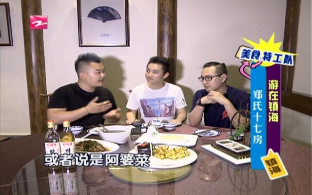 20160817《美食兄弟连》:美食特工队——游在镇海  郑氏十七房