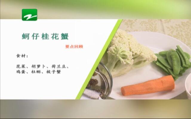 20160819《我要惠生活》:蚵仔桂花蟹和豆豉砂锅鱼