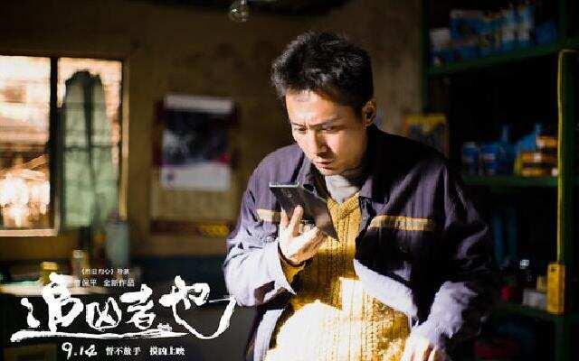 刘烨张译献唱《追凶者也》片尾曲《不法之徒》MV